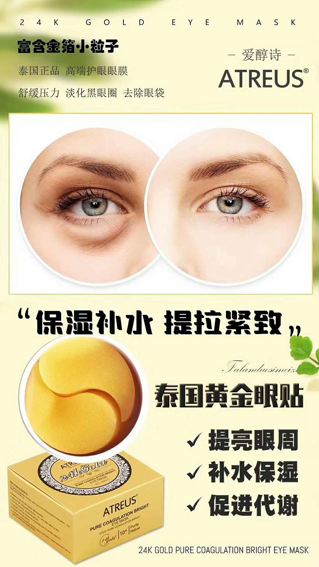 ATREUS眼膜