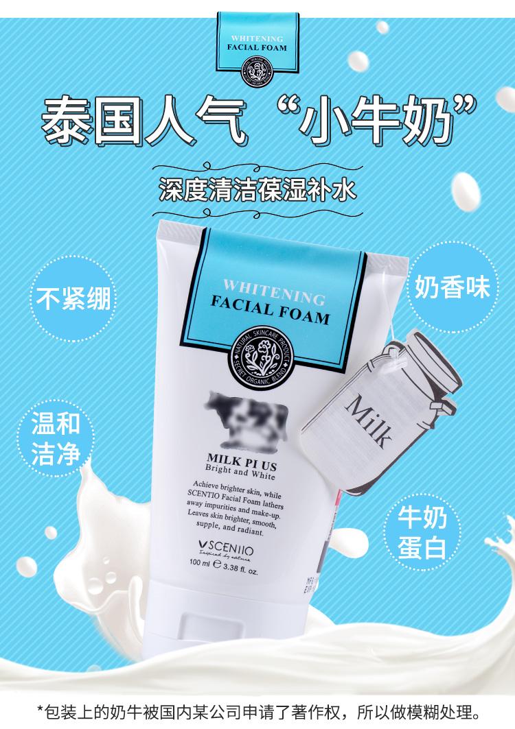 泰国Q10牛奶洗面奶
