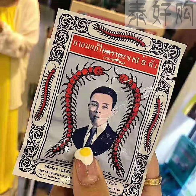 泰国711便利店必买药妆