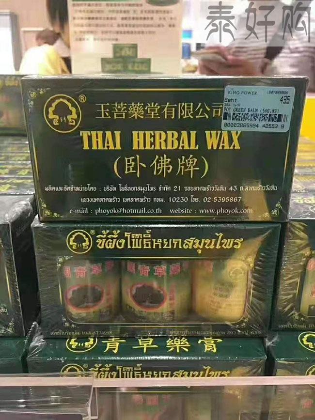 泰国711便利店必买药品
