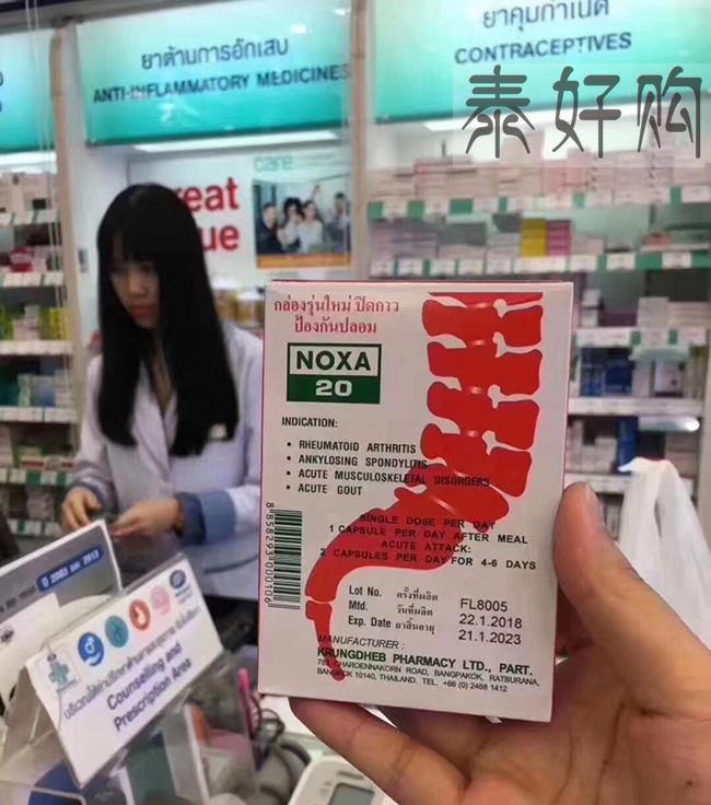 泰国娜莎痛风药官网