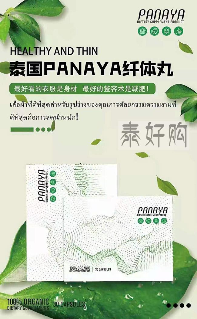 泰国Panaya纤体丸