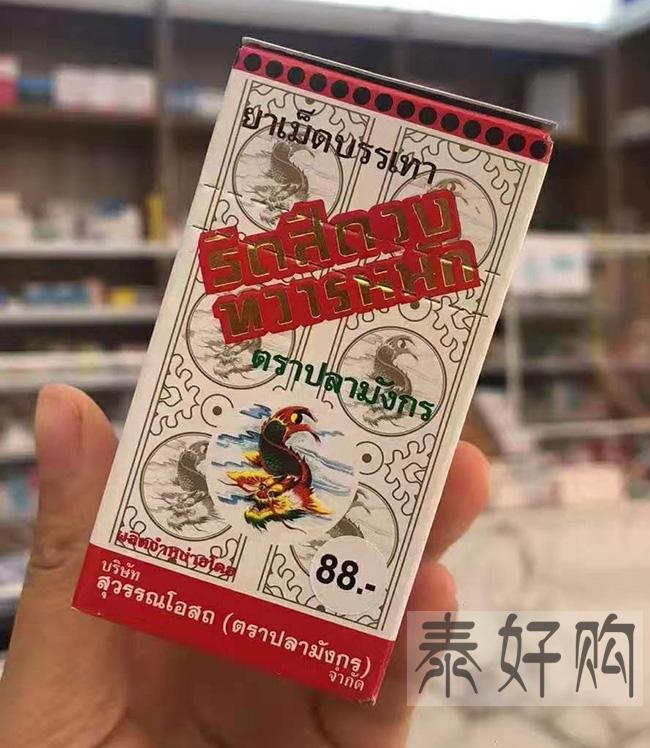 泰国本土鳄鱼标痔疮丸