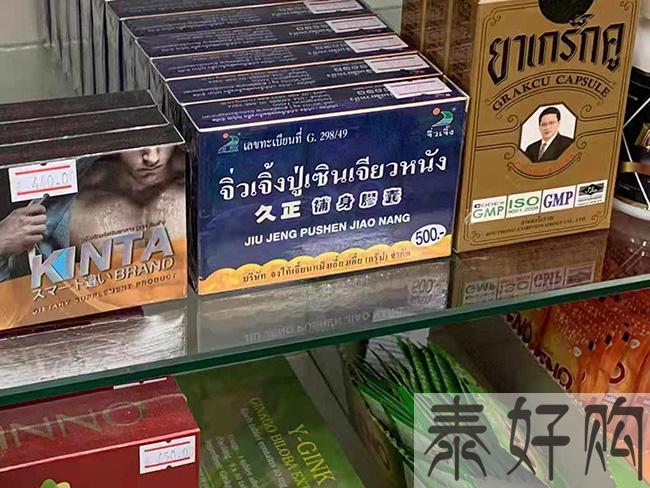 泰国久正补身胶囊