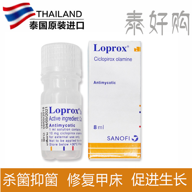 泰国Loprox灰指甲水