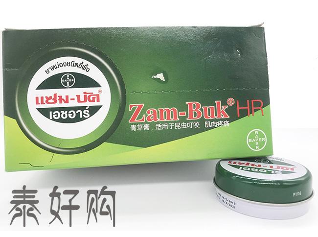 泰国zam-buk乌青膏
