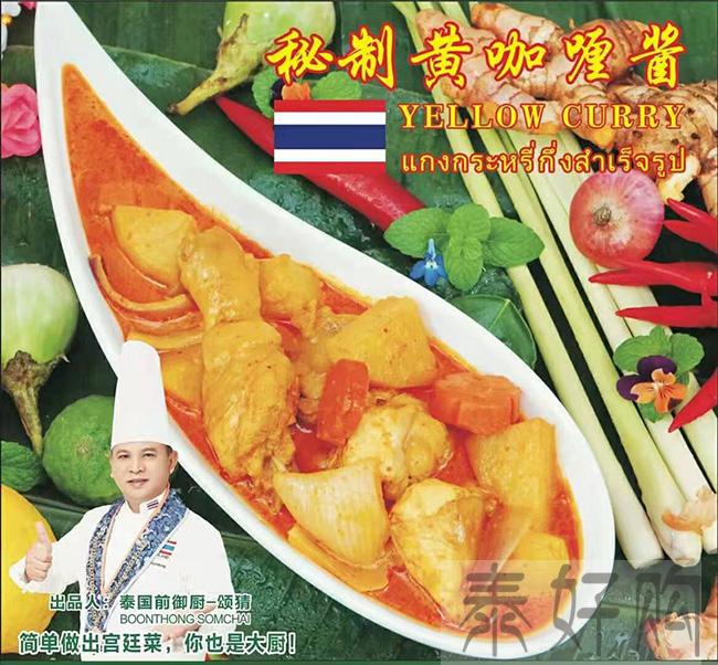 泰国咖哩酱