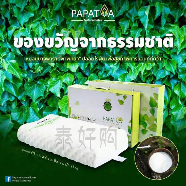 泰国papatya乳胶枕