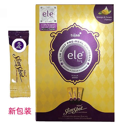 泰国ELE排油素 排油减脂瘦身
