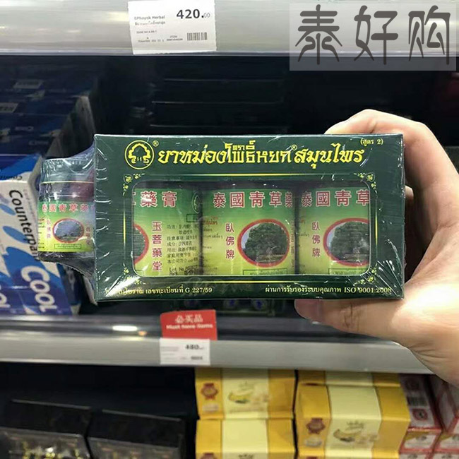 泰国青草药膏